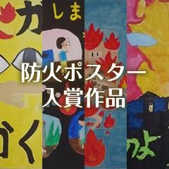 防火ポスター入賞作品
