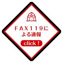FAX119による通報